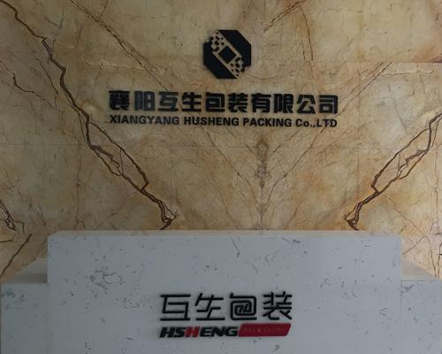 襄阳礼盒包装公司